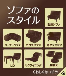 ソファのスタイル